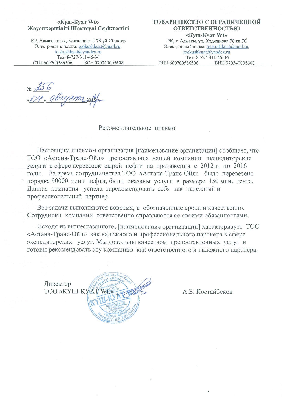 письмо Куш-Куат